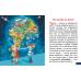 Карточки (европодвес). Что ты знаешь о земле?