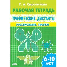 Графические диктанты (для детей 6-10 лет). Насекомые. Пауки