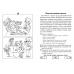 Фонетические рассказы и сказки (для детей 5-7 лет). Часть 1