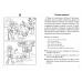 Фонетические рассказы и сказки (для детей 5-7 лет). Часть 3