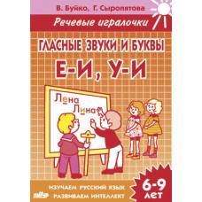 Гласные звуки и буквы Е-И, У-И (для детей 6-9 лет)