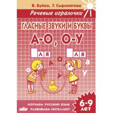 Гласные звуки и буквы А-О О-У (для детей 6-9 лет)