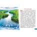 Карточки (европодвес). Что ты знаешь о воде?