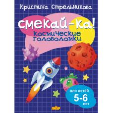 Космические головоломки 5-6 лет