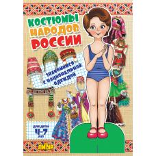 Костюмы народов России. Девочка