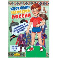 Костюмы народов России. Мальчик