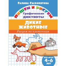 Графические диктанты. Дикие животные (для детей 4-6 лет)