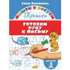 Прописи. Готовим руку к письму (для детей 3 лет)