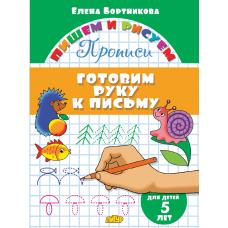 Прописи. Готовим руку к письму (для детей 5 лет)