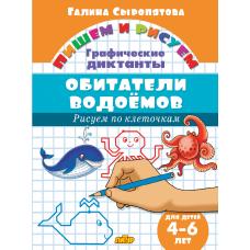 Графические диктанты. Обитатели водоемов (для детей 4-6 лет)
