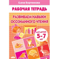 Развиваем навыки осознанного чтения (для детей 5-7 лет)