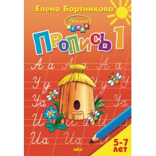 Пропись Часть 1 (для детей 5-7 лет)