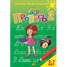 Пропись Часть 2 (для детей 5-7 лет)