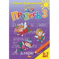 Пропись Часть 3 (для детей 5-7 лет)