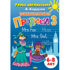 Занимательные прописи Ч.3 (для детей 6-8 лет)