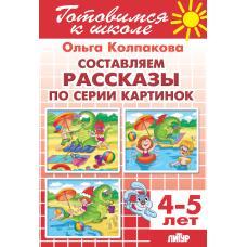 Составляем рассказы по серии картинок (для детей 4-5 лет)