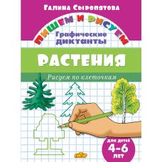 Графические диктанты. Растения (для детей 4-6 лет)
