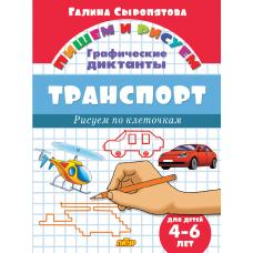 Графические диктанты. Транспорт (для детей 4-6 лет)