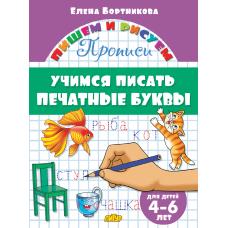 Прописи. Учимся писать печатные буквы (для детей 4-6 лет)