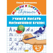 Прописи. Учимся писать письменные буквы (для детей 6-7 лет)