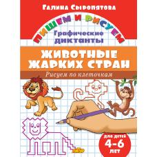 Графические диктанты. Животные жарких стран (для детей 4-6 лет)