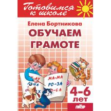 Обучаем грамоте (для детей 4-6 лет)