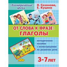 От слова к фразе: глаголы (для детей 3-7 лет)