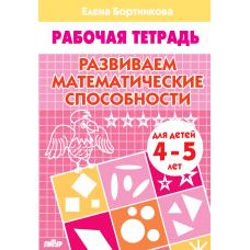 Развиваем математические способности (для детей 4-5 лет)