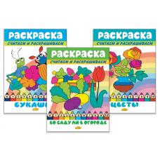 Комплект из трех раскрасок: Букашки, Во саду ли в огороде, Цветы