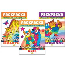 Комплект из трех раскрасок: Животные, Цирк, Сказочные герои