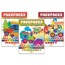 Комплект из трех раскрасок: Машинки, Транспорт, Спорт