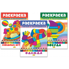 Комплект из трех раскрасок: Любимые игрушки, Одежда, Посуда