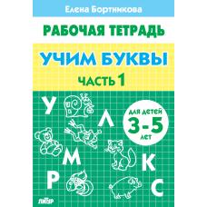 Учим буквы (для детей 3-5 лет). Часть 1
