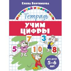 Учим цифры. Тетрадь. Для детей 5-6 лет