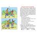 Учимся пересказывать (для детей 5-7 лет)