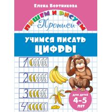 Прописи. Учимся писать цифры (для детей 4-5 лет)