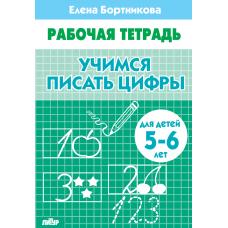 Учимся писать цифры (для детей 5-6 лет)