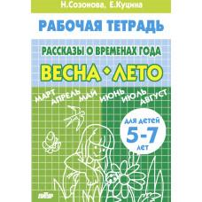 Рассказы о временах года (для детей 5-7 лет). ВЕСНА-ЛЕТО