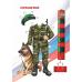 Военная  форма  России: знакомимся с армейской одеждой. Мальчик