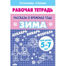 Рассказы о временах года (для детей 5-7 лет). ЗИМА